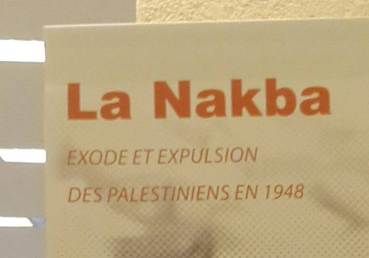 Introductory Poster, UN Nakba Exhibit, Palais des Nations, Geneva, 2014