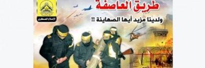arab_muslims_launch_rockets