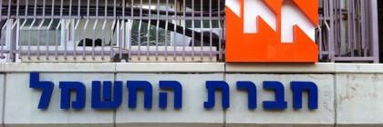 israel_electric_company