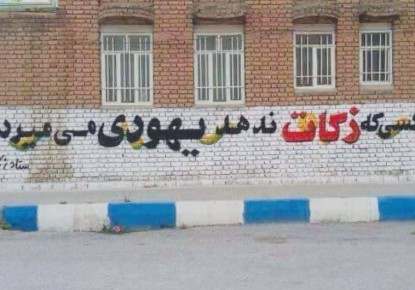 This graffiti on a wall in Iran reads: 'He who does not give charity dies as a Jew'.