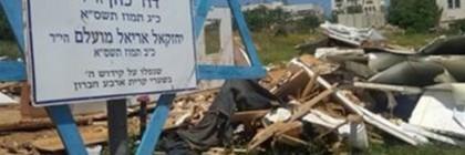 Hazon_David_demolished