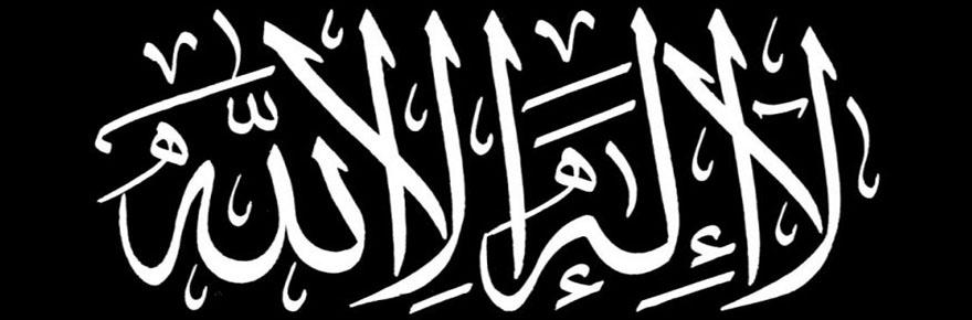1st-shahada_black