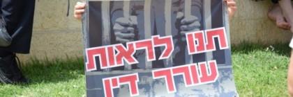 shabak_protest
